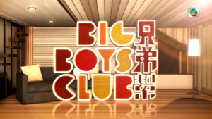 TVB Big Boy Club 2016.png