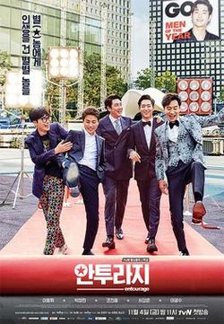 Entourage Korea .jpg