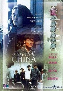 Farewell China DVD cover.JPG