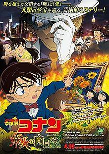 Detective Conan the movie 19.jpg