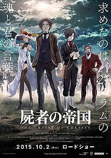 The Empire of Corpses movie poster.jpg