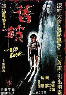 The Old Lock 1977.jpg