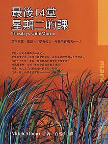 tuesdays with morrie 中文 版