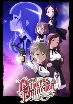 Princess Principal Key Visual.jpg