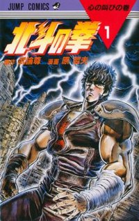 Fist of the North Star vol 1.jpg