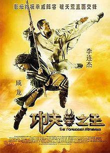 The Forbidden Kingdom Poster.jpg