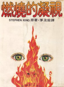 Firestarter(Novel Cover).jpg