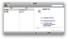Address Book Screenshot zh-TW.png