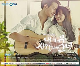 My Lovely Girl Promotional Poster.jpg