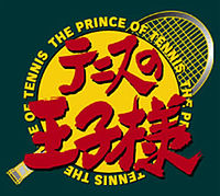 网球王子- 维基百科,自由的百科全书銘傳