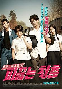 Hot Young Bloods Poster.jpg