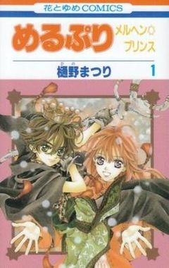 MeruPuri Comic Cover01.jpg