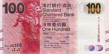 One hundred hongkong dollars (Standard Chartered Bank)2010 series - front.jpg