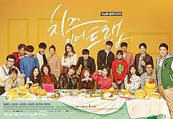 Cheese In The Trap.jpg