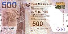 Five hundred hongkong dollars (bank of china)2010 series - front.jpg