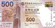 Five hundred hongkong dollars (bank of china)2010 series - front.jpg