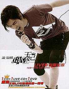 JamHsiao Princess live cover.jpg