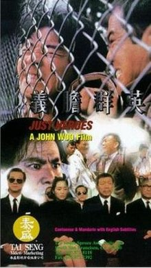 Just Heroes DVD cover.jpg