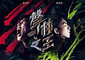 Jungle Voice poster.jpg