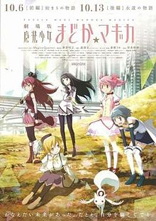 Madoka Movie Poster.jpg