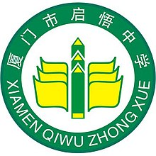 Xiamen Qiwu Middle School badge.jpg