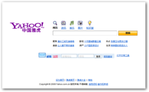 Yahoo! Search China.png