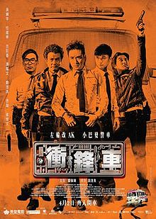 Chong Feng Che poster (2015 film Version).jpg