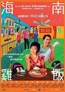 海南鸡饭 (电影)