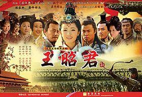 王昭君 (央视电视剧) - 维基百科,自由的百科全书