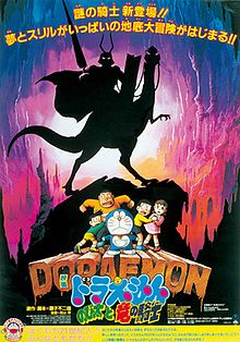 Doraemon Film Poster in 1987.jpg