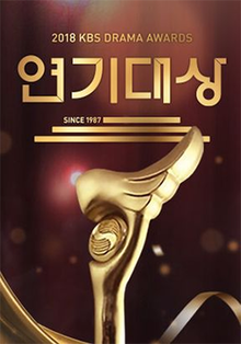 KBS Drama Awards 2018.png