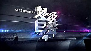 TVB The Voice 4.jpg