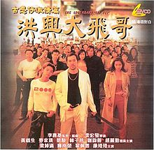 The Legendary 'Tai Fei' VCD cover.jpg