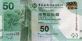 Fifty hongkong dollars (bank of china)2010 series - front.jpg