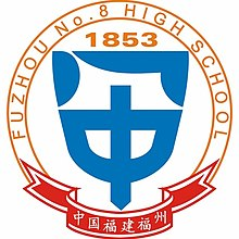 Fuzhou No.8 middle school badge.jpg
