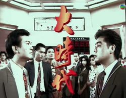 TVB The Greed of Man 1992 ident.png