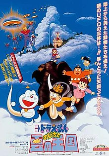 The Doraemon Film Poster.jpg