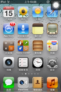 IOS in iPod Touch 4G 2011 10 15.PNG