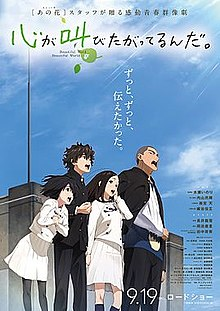 The Anthem of the Heart poster.jpg
