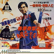 The Underground Banker VCD cover.jpg