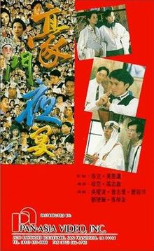 The Banquet poster VHS cover.JPG
