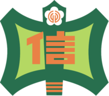 Xin-Yi Junior High School Logo.png