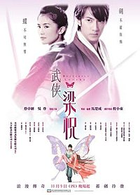 2008 Butterfly Lovers .jpg