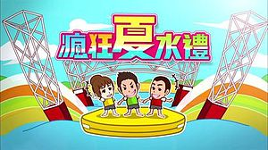 TVB Summer Splash.jpg