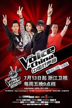 The Voice of China S1.jpg