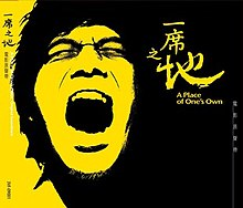 A Place of One's Own OST 2009.jpg