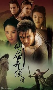 Chinese Paladin (TV series)-.jpg
