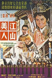 The Kingdom and the Beauty movie poster 1959.jpg