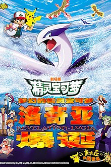 Pokemon the movie 2000.jpg