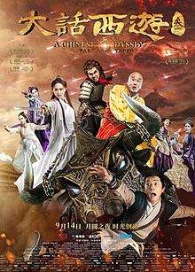 A Chinese Odyssey 3.jpg